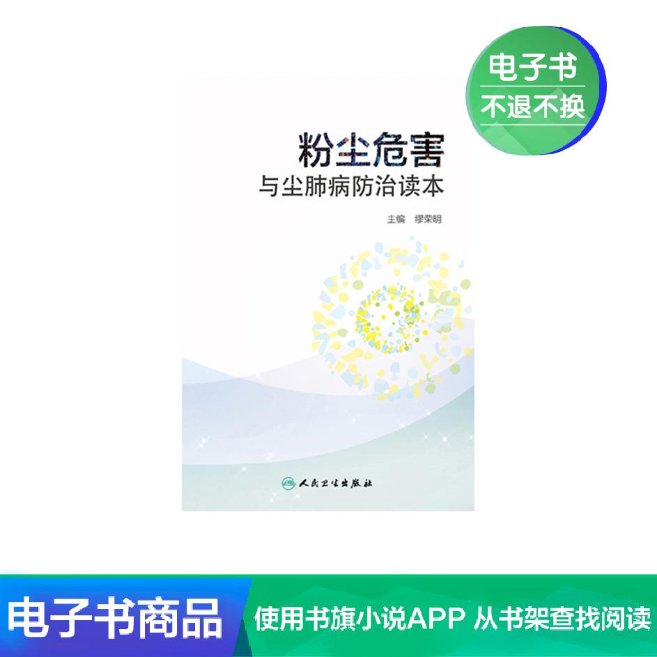 粉尘危害与尘肺病防治读本人民卫生出版社【电子书】