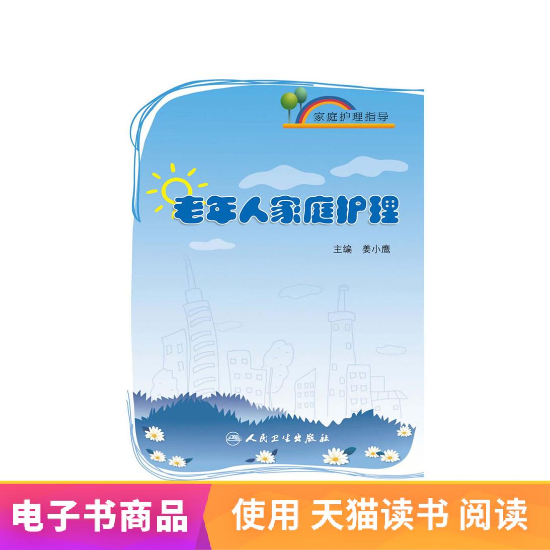 老年人家庭护理姜小鹰主编人民卫生出版社【电子书】