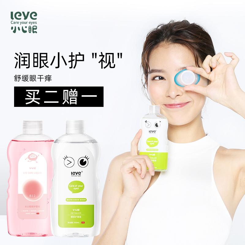 小心眼洗眼液清洁抗菌消炎眼部护理液缓解眼疲劳干涩护眼清洗眼睛