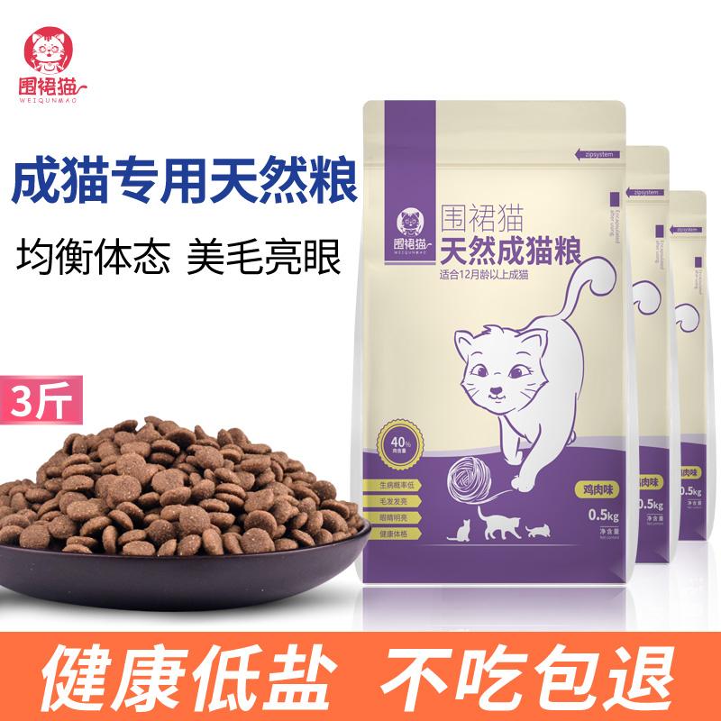 围裙猫猫粮1.5kg成猫老猫深海鱼天然粮鸡肉味英短蓝猫美短猫粮3斤