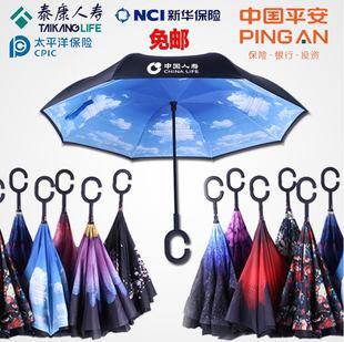 反向伞双层伞汽车伞C型雨伞 中国人寿太平洋安邦新华保险车险礼品