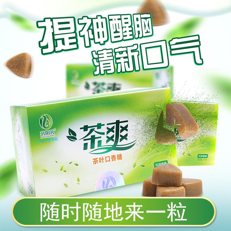茗阳茗绿茶爽糖无糖木糖醇茶叶口香糖清凉润喉含片压片糖清口茶爽