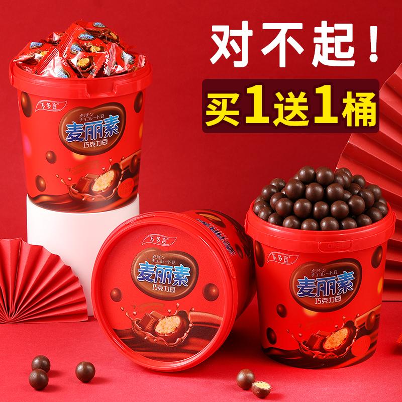 2桶麦丽素桶装黑巧克力豆夹心零食朱古力糖果送儿童(代可可脂)