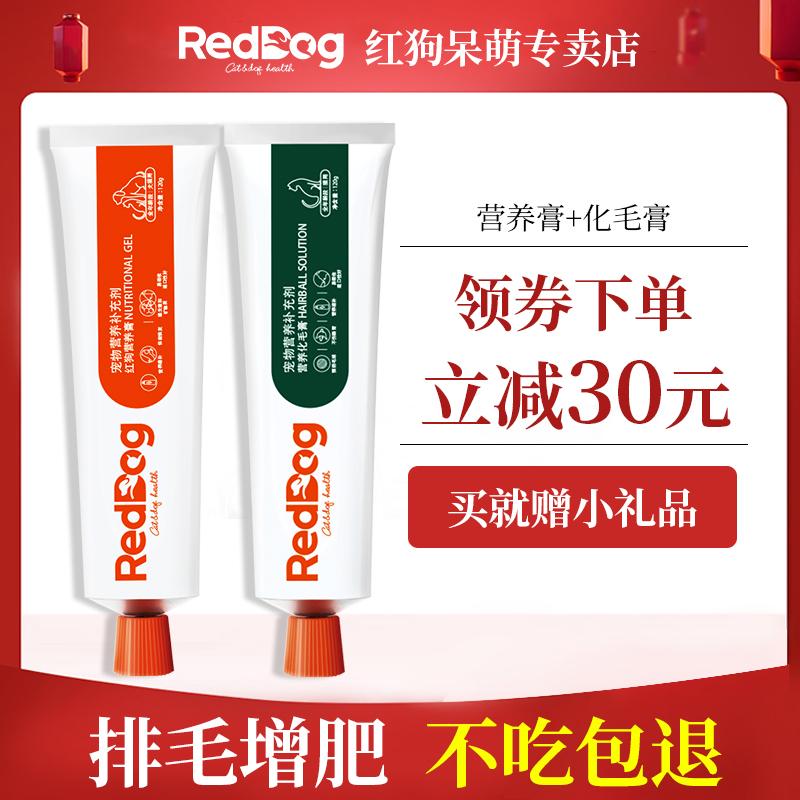 reddog红狗营养膏化毛膏猫咪专用调理肠胃排吐毛球美毛宠物保健品