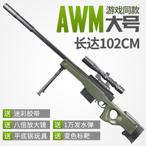 AWM Childrens toy gun Jedi 98k water bomb grab can launch manual M24 Sniper gun eat chicken boy to survive
