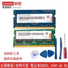 联想原装内存三代DDR3L 1600低电压4G 8G华硕宏基戴尔升级笔记本电脑一体机双通道提速1.35V吃鸡电竞内存条