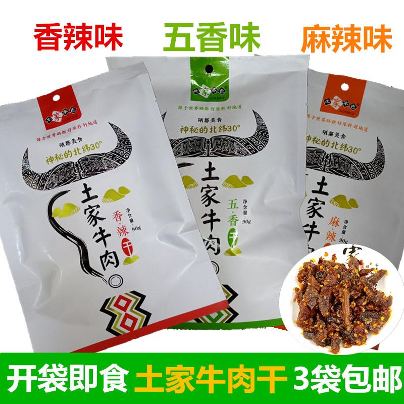 (用1元券)恩施特产土家麻辣五香礼盒牛肉干
