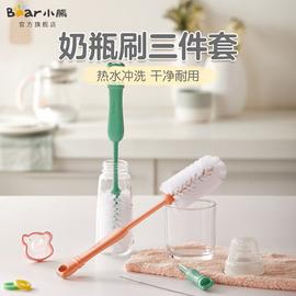 小熊新生儿洗奶瓶刷子清洁刷套装婴儿奶嘴刷吸管刷清洗刷清洁工具图片