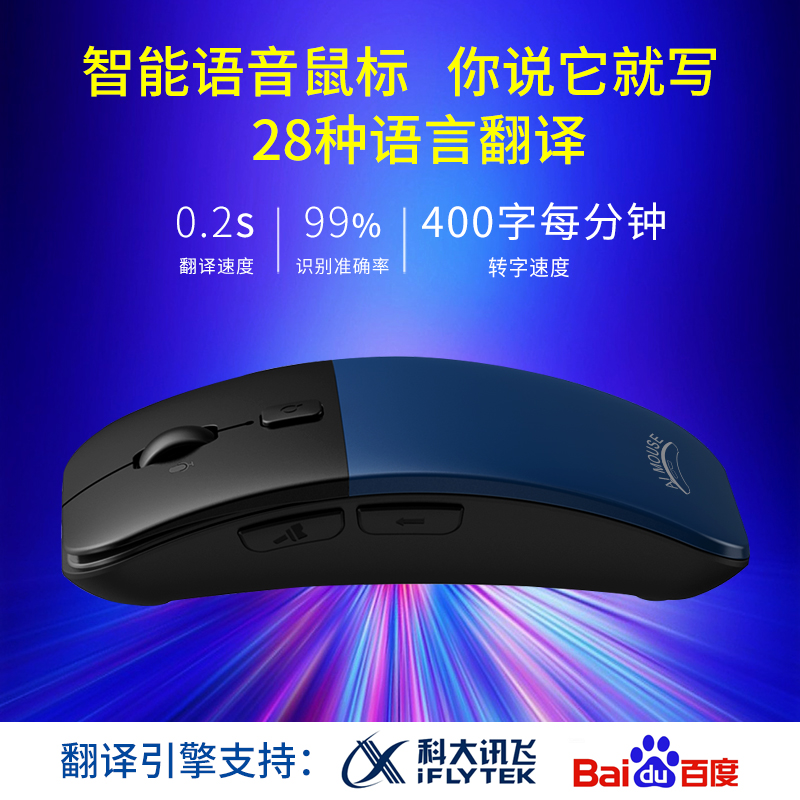 Wireless Bluetooth intelligent voice mouse voice to text voice translation voice search portable business office
