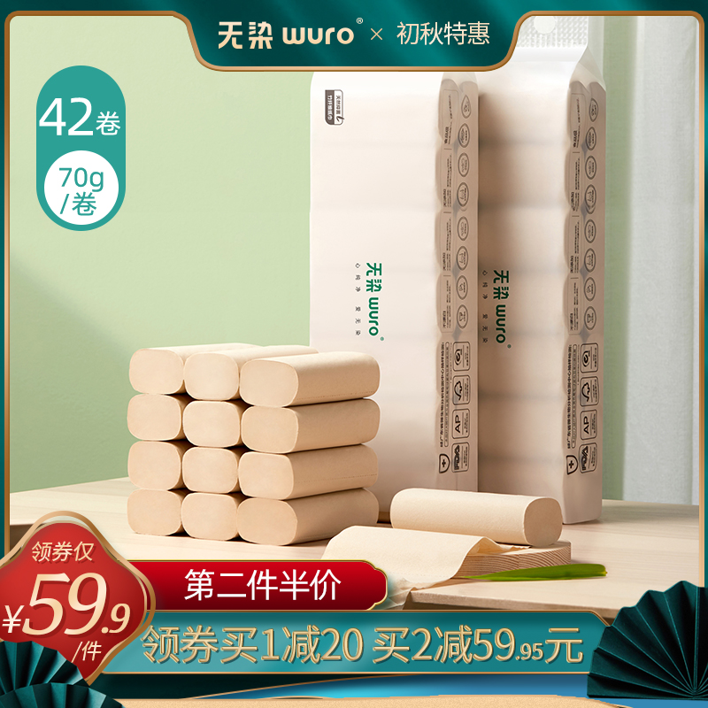 无染竹纤维无芯卷纸家庭实惠装卫生擦手纸干湿两用卷纸70g42卷