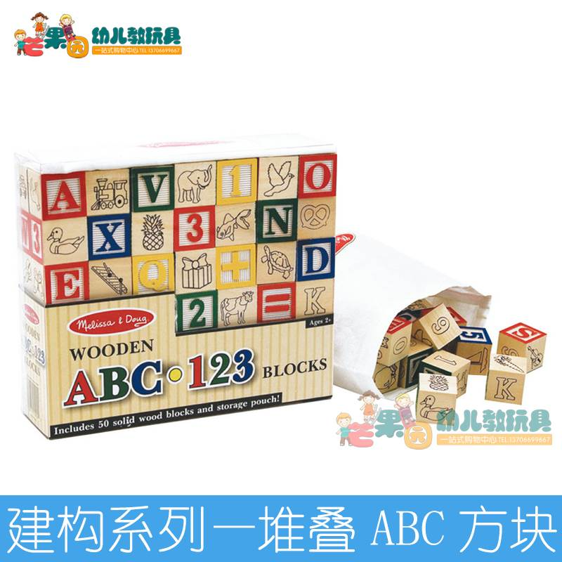 Stacking ABC blocks for childrens alphanumeric pattern cognition in kindergarten