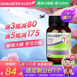 Brauer澳洲小绿瓶儿童dha婴儿鱼油蓓澳儿婴幼儿宝宝补脑DHA非藻油图片