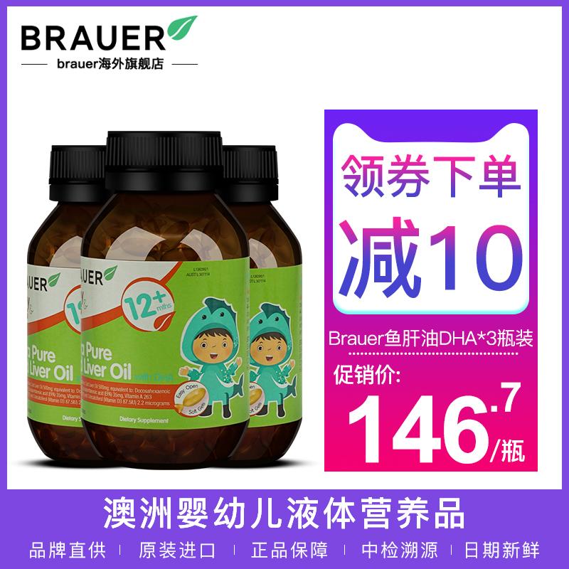 Brauer蓓澳儿鱼肝油儿童宝宝婴幼儿dha补脑记忆力护眼Nc6FUX67,可领取50元天猫优惠券