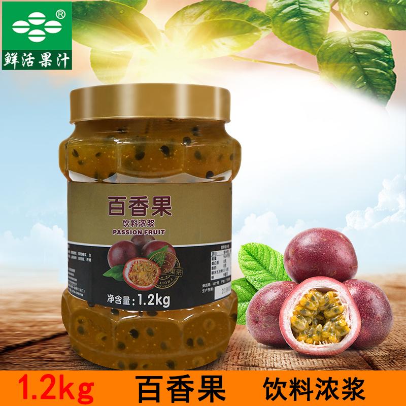 鲜活优果C百香果1.2kg咖啡奶茶原料果粒饮料果味饮料浓浆饮料冲饮
