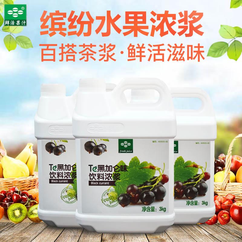黑加仑果汁鲜活特级浓缩汁3kg装 水果风味饮料浓浆饮品奶茶原辅料