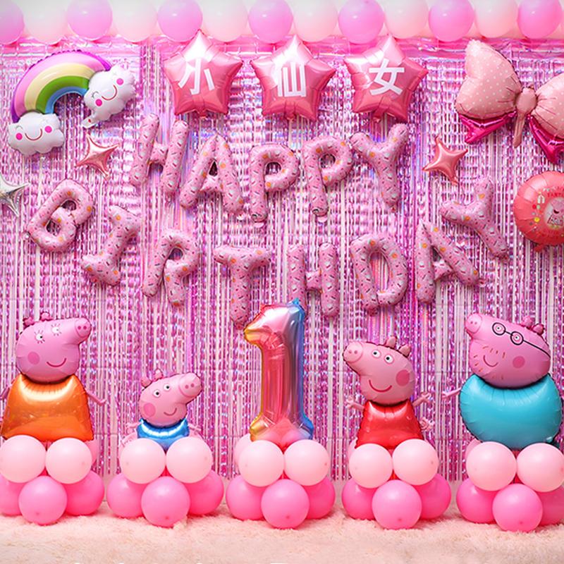 儿童生日装饰小猪佩奇气球4宝宝男女孩1周岁派对2场景布置3背景墙
