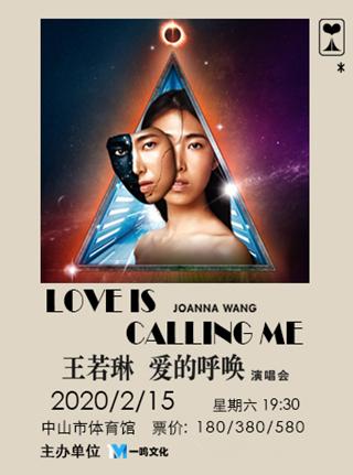 【摩天轮票务】中山站 王若琳演唱会门票 Joanna Wang 爱的呼唤