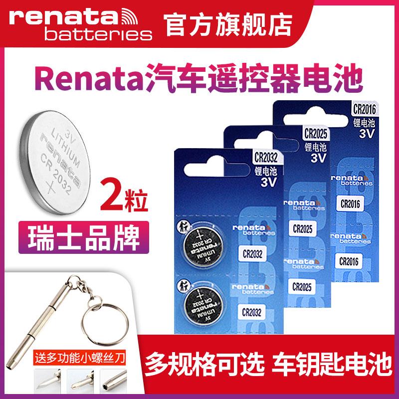 瑞士Renata CR2032/CR2025/CR2016/CR1632/CR1620/CR1616/CR2450N/CR2430/CR2477N纽扣电池汽车遥控器钥匙3V
