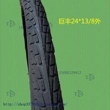 24*1 3/8外胎包邮246寸巨丰牌轮胎26X13/8外带前后里外带内胎美咀