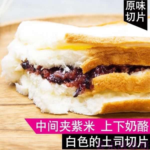 满26.50元可用1元优惠券紫米面包黑米奶酪四层夹心吐司抖音网红蛋糕甜点糕点早餐新鲜整箱