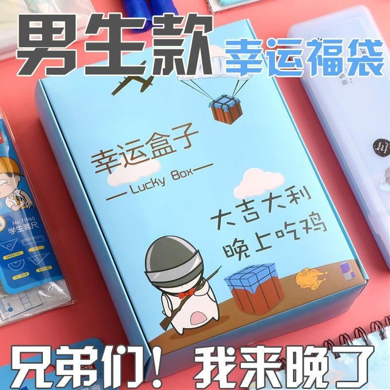 学习用品款惊喜福袋盲盒学生文具大礼包套装男生礼盒回馈中性笔