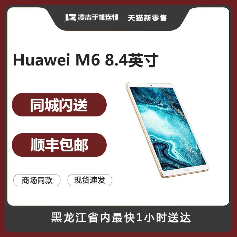 Huawei/华为 平板M6 8.4英寸安卓平板电脑二合一安卓全网通 智能超薄高清游戏2019新款平板ipad