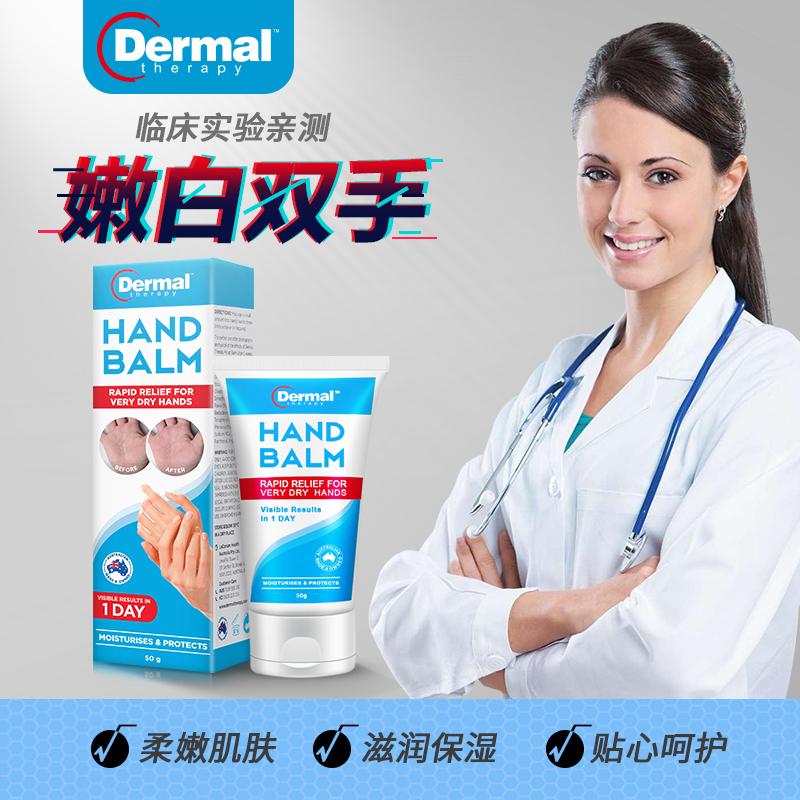 护手霜女男滋润补水嫩肤含尿素干裂保湿50g Dermal Therapy乐慕康