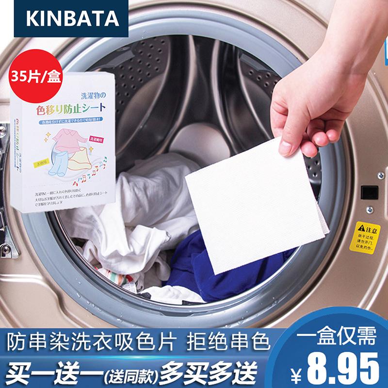 日本防染色衣服洗衣片衣物防串色吸色片色母片洗衣机防褪色护色纸