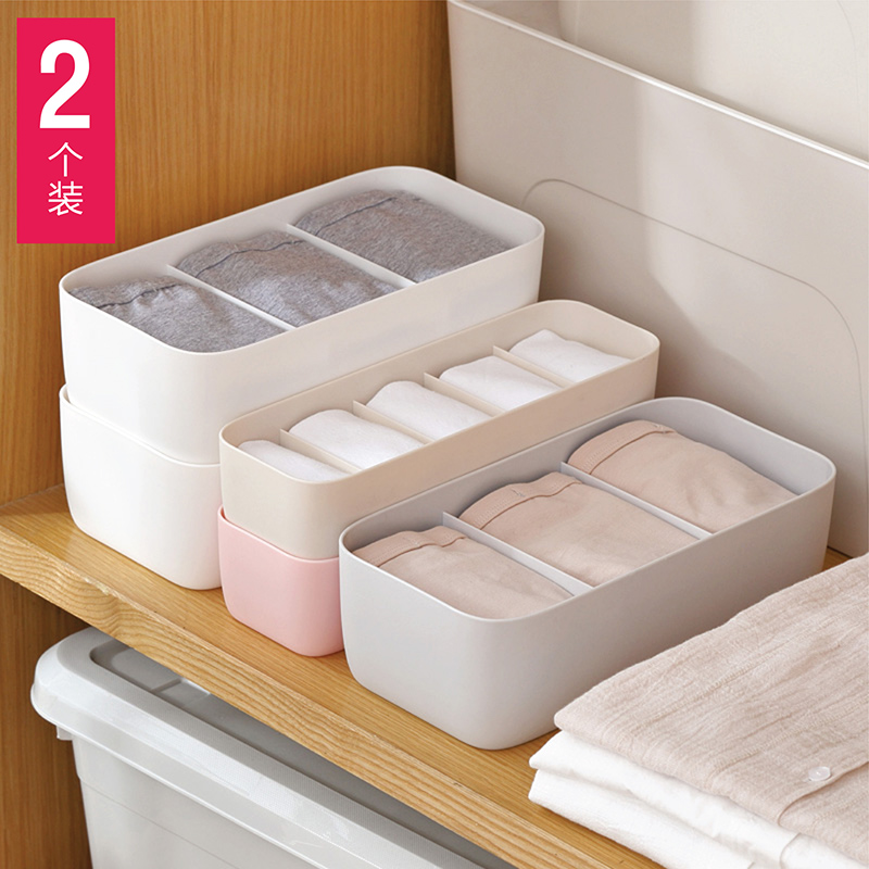 可叠加内衣内裤盒装袜子收纳盒塑料桌面抽屉式分格盒整理盒多格子