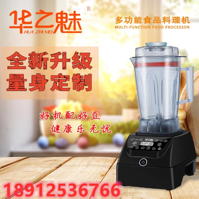 华之魅Y9-9商用破壁料理机炎帝纤佳乐全营养有机大豆华之魅峰行
