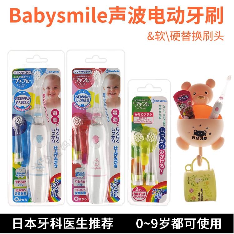 Япония babysmile ребенок ребенок младенец младенец звук волна шок мех электрический зубная щетка сгибать замена кисти