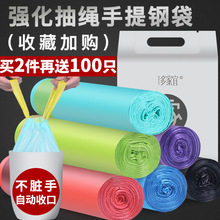 Garbage Bag Household Hand-held Thickening Black Disposable Size Large Draw Garbage Plastic Bag Rope Automatic Receiving
