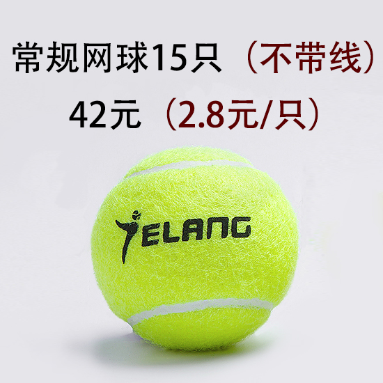 Tennis Single Player practice with string Tennis Trainer base elastic rope beginners ball for rebound training with rope