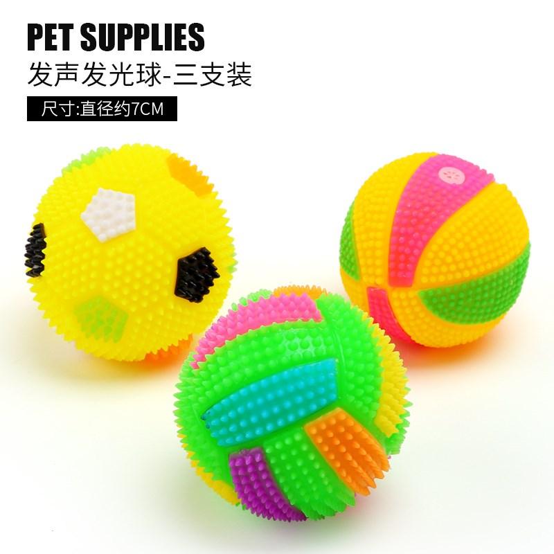 宠物小狗狗玩具球发声发光球组合套装泰迪比熊幼犬狗玩具宠物用品