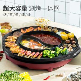 火锅烧烤一体锅煎烤涮鸳鸯餐厅家用不粘电烧烤炉无烟烤肉盘电烤盘