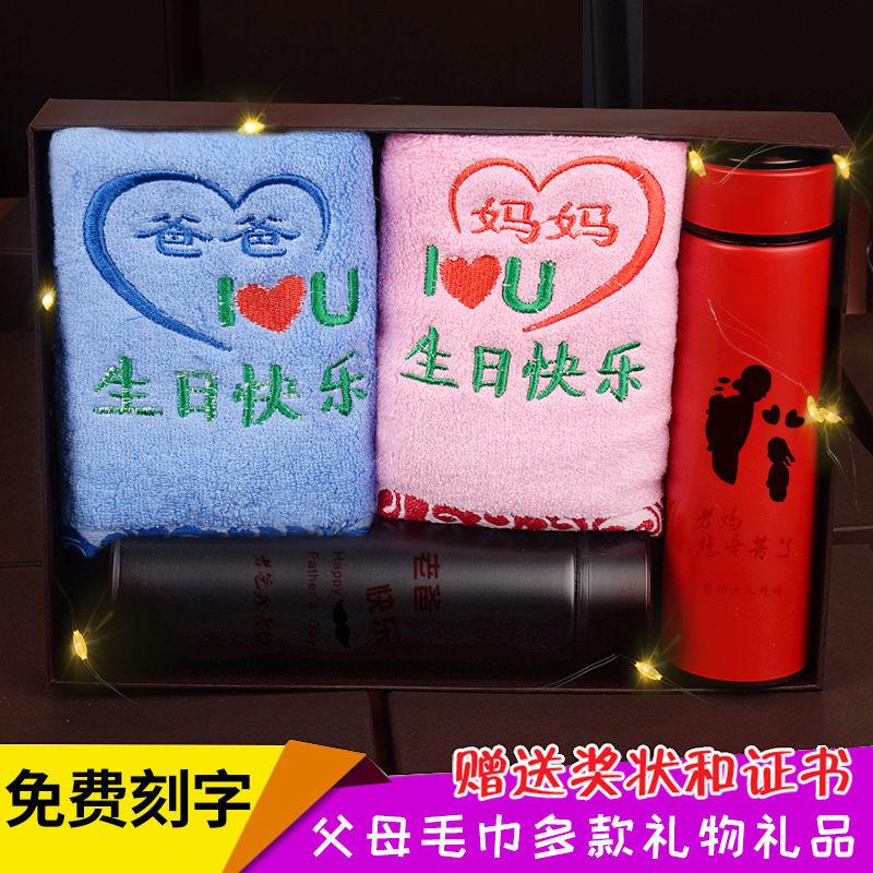 生日礼物爸爸妈妈长辈圣诞节母亲节元旦新年礼物实用特别创意礼品