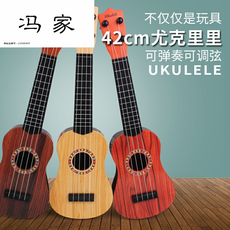 Childrens simulation guitar, babys Mini primary musical instrument, can play yukrili infant early education educational toys