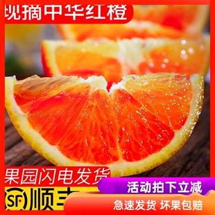 顺丰中华红橙秭归血橙新鲜9斤水果当季整箱应季红橙子10