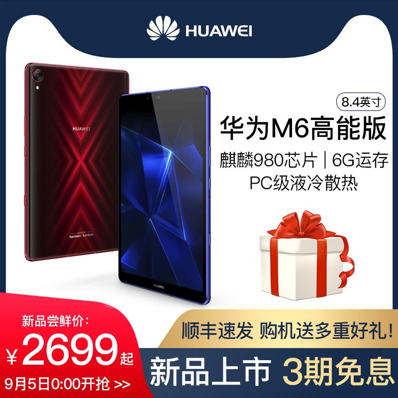 huawei/华为 m6 8.4英寸高能版二合一平板电脑智能安卓超薄吃鸡游戏娱乐平板全网通话大屏手机