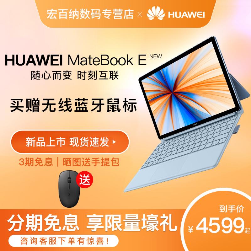Huawei/华为 MateBook E 2019款 12英寸全连接轻薄二合一笔记本电脑 商务办公便携游戏本 分期免息