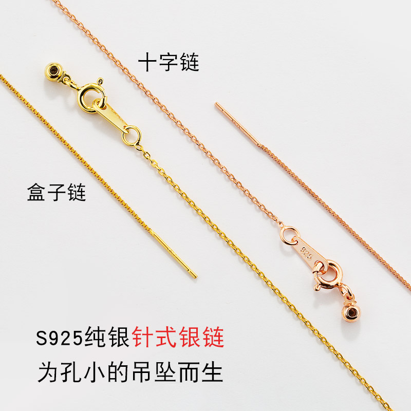 Gold universal chain superfine Necklace womens S925 Sterling Silver very fine pierced chain pearl needle neck chain DIY accessories