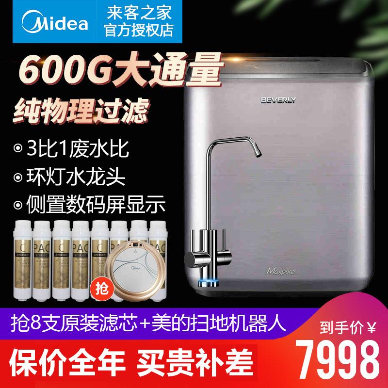 美的比佛利净水器家用厨房自来水过滤器净水机反渗透RO纯水机G600