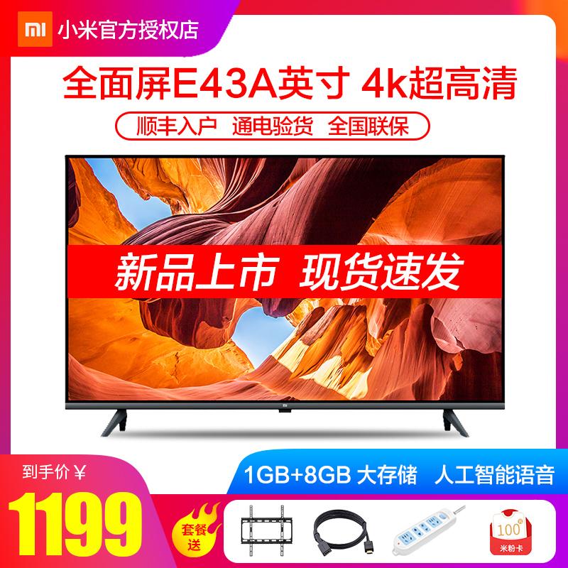 高清网络智能平板电视机英寸43全面屏E43A小米电视小米Xiaomi