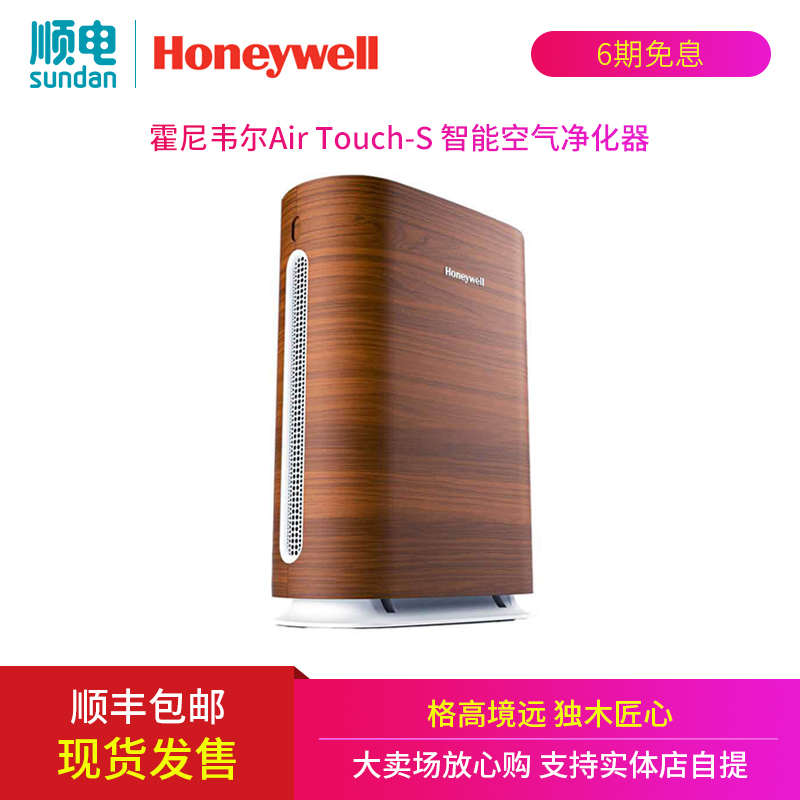 [顺电旗舰店空气净化,氧吧]Honeywell/霍尼韦尔 KJ3月销量2件仅售2499元