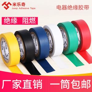 米乐奇彩色胶带宽pvc电工绝缘胶带