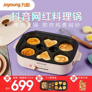 九阳多功能电烧烤肉盘火锅一体炒锅