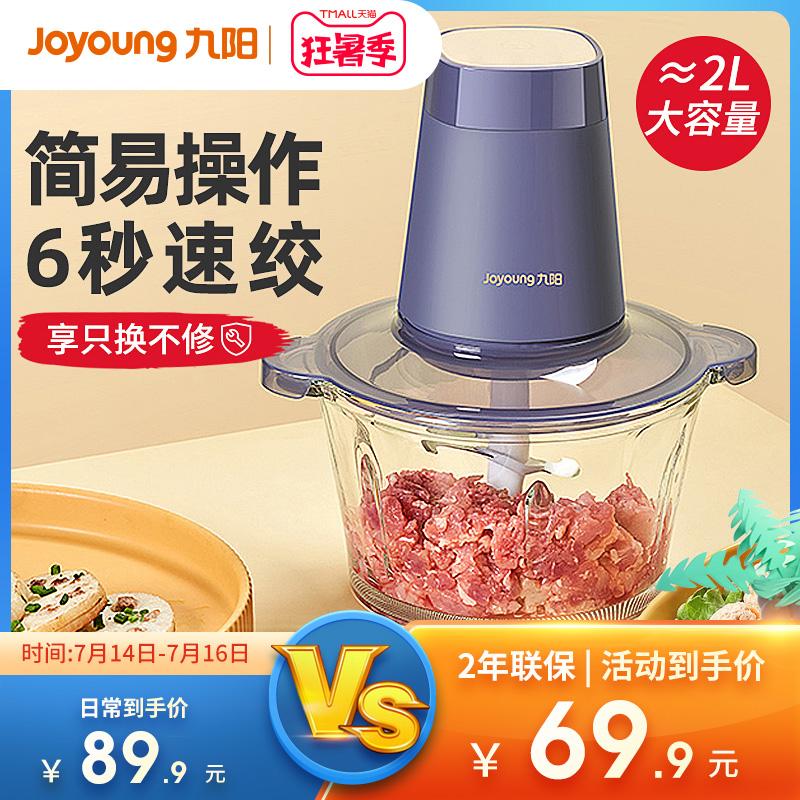 九阳绞肉机家用电动小型全自动多功能碎肉绞馅辅食机料理机大容量