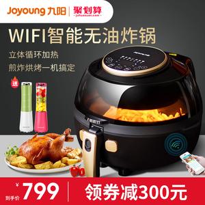 领300元券购买九阳KL-50G1空气炸锅智能家用多功能大容量无油烟薯条机电炸锅