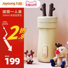 九阳MILU豆浆机单人多功能全自动迷你一人食家用料理豆浆机新品