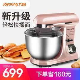 九陽和面機家用小型廚師機商用全自動壓面揉面攪拌機打蛋器C901圖片
